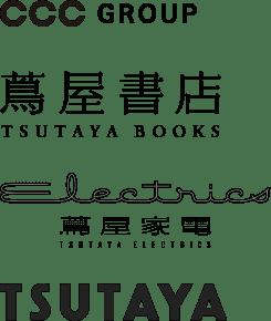 CCC Group, 蔦屋書店, 蔦谷家電, TSUTAYA